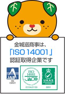 金城滋商事は「ISO14001」認証取得企業です